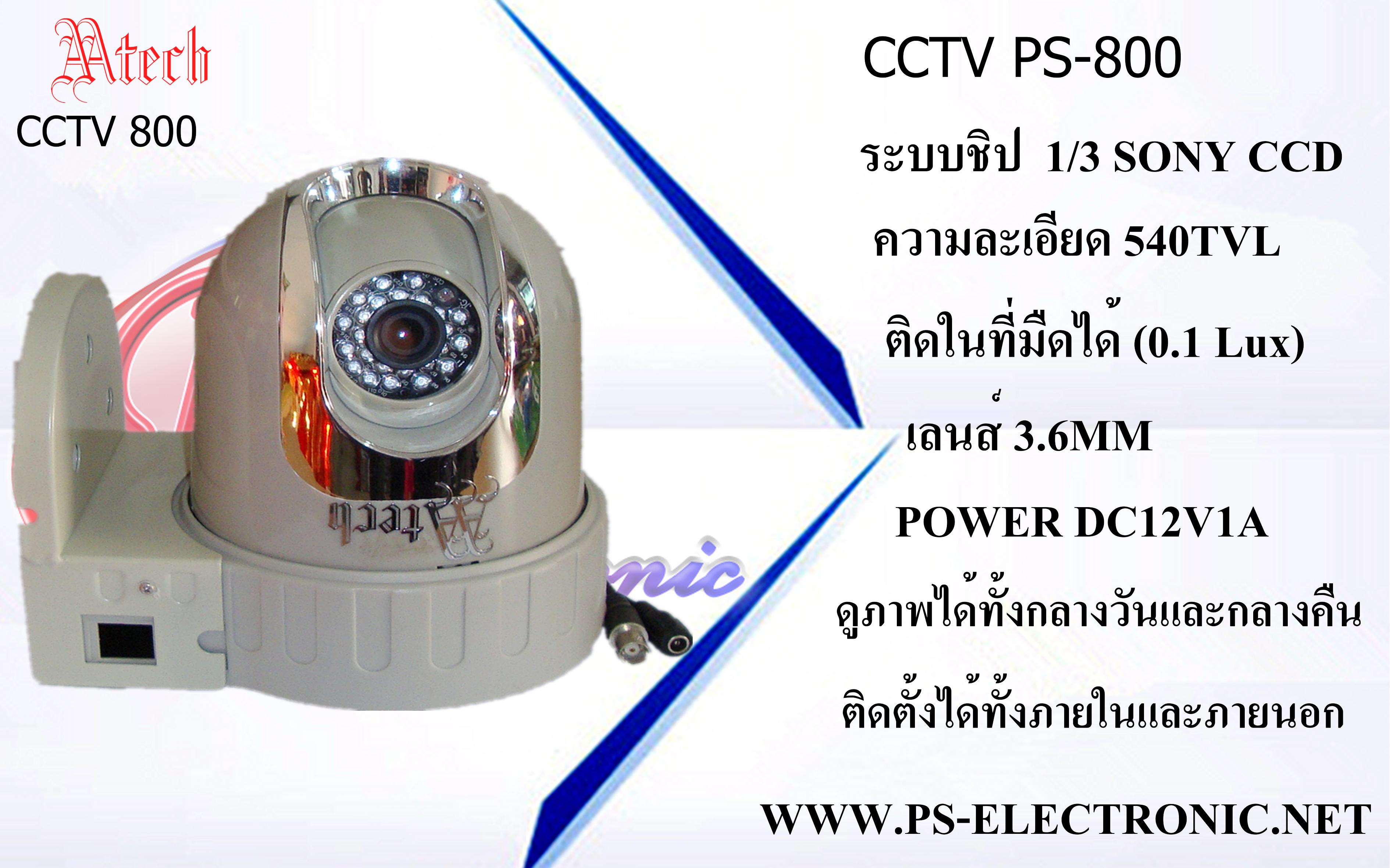 CCTV PS800