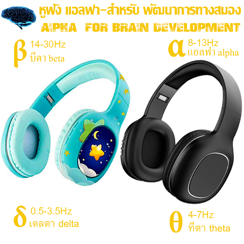 หูฟังแอลฟา สำหรับ พัฒนาการทางสมอง H28