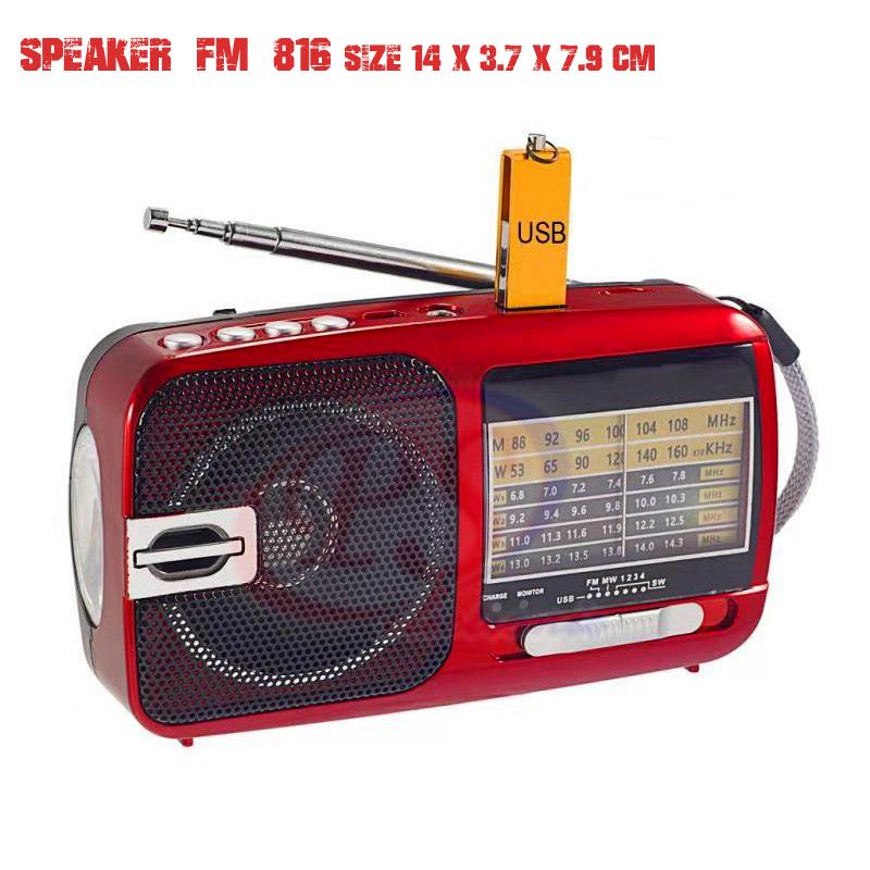 ลำโพงวิทยุ R-816UT